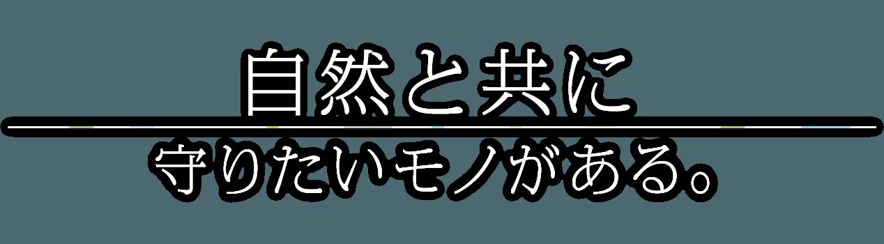 仁淀川町 × yururi