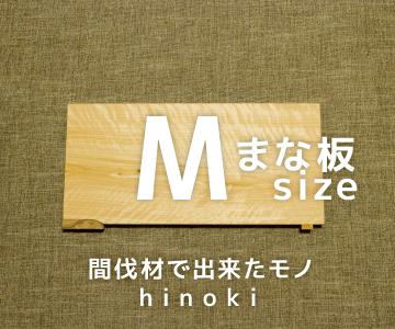 manaita-m_07.min_